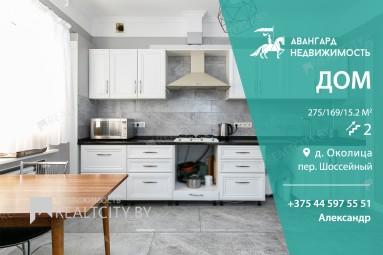 Купить дом в Минском районе