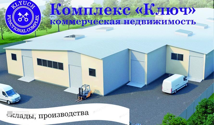 Нежилой фонд производство + склад Продажа